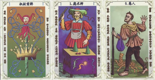 tarot essays The tarot falls into three divisions: the first part has twenty-one numbered cards the second part has one card 0 the third part has fifty-six cards, i e, the four suits of fourteen cards moreover, the second part appears to be a link between the first and third parts, since all the fifty-six cards of the third part together are equal to the card 0.